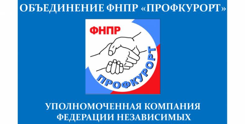 Членам профсоюза:  Летний отдых с ПРОФКУРОРТОМ!