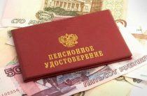Медведев намерен вернуть индексацию работающим пенсионерам