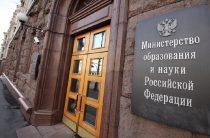 Минобрнауки поддержало профсоюзное предложение о базовых окладах бюджетников