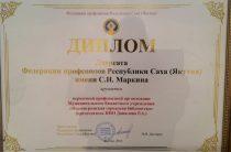 Библиотека Нерюнгри – лауреат премии профсоюзов Якутии!