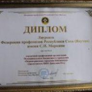 Профсоюзный грант